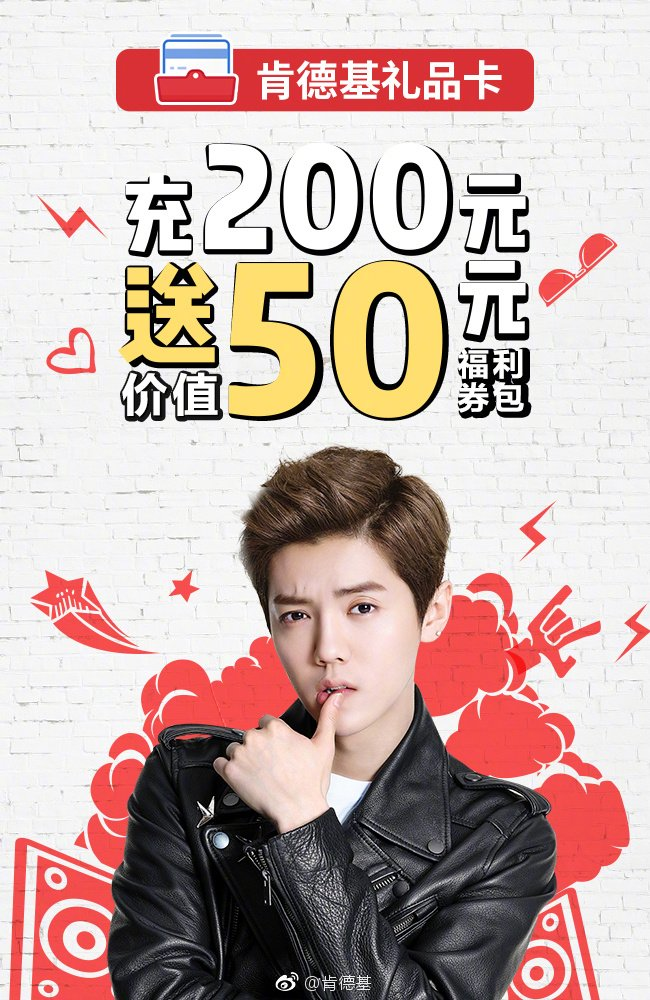 [17.08.26] Actualización – Weibo de KFC https://t.co/BbRgSskKda https://t.co/PV9EvznwY3 Crédito: 肯德基 https://t.co/tpFvJocYfw