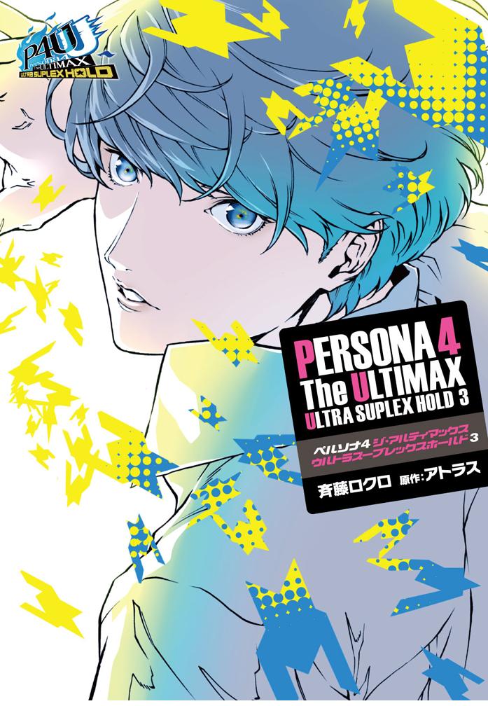 【発売まであと1カ月!】9月27日に発売される、電撃コミックスNEXT『ペルソナ4 ジ・アルティマックス ウルトラスープ