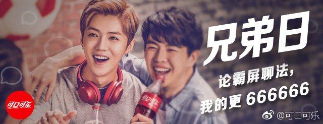 [17.08.24] Actualización – Weibo de Coca Cola https://t.co/5nu8ffookg  Crédito: 可口可乐 https://t.co/AvWWJamhgL