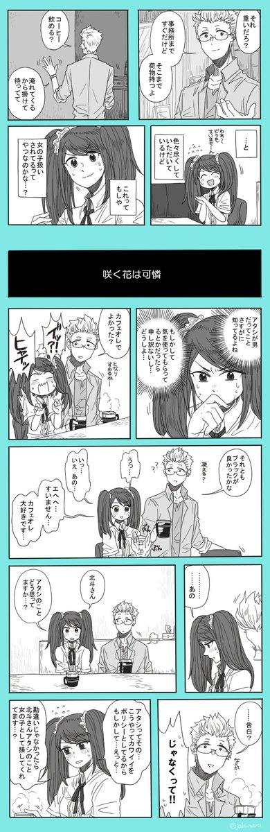 アイドルマスターSideMが新しい世界に飛び出しまくっているので、前に描いた咲ちゃんを応援する北斗さんの話を置いておきま