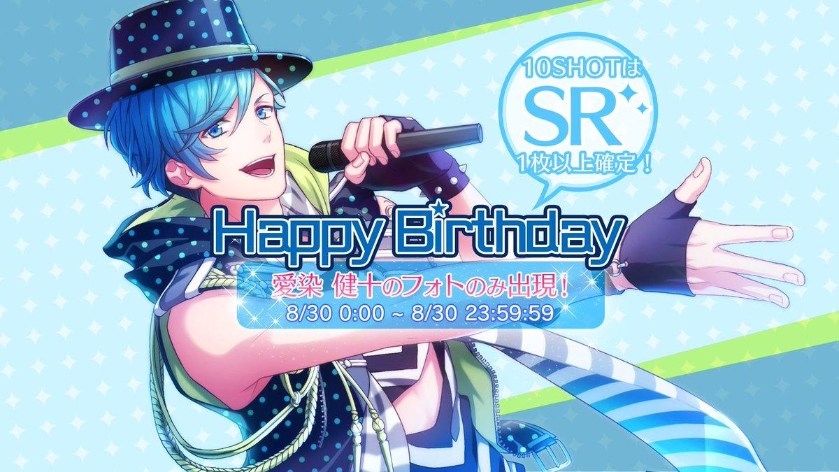 RT @BPRO_game: 【Happy Birthday】今日は #THRIVE #愛染健十 の誕生日♪  めいっぱいお祝いしよう!! #愛染健十...