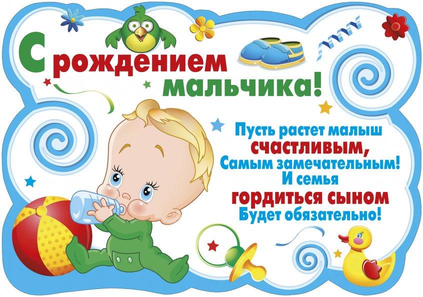 Поздравления для родителей с рождением малыша