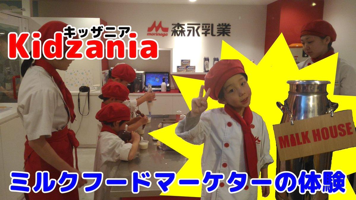 test ツイッターメディア - 😊オススメ動画😊https://t.co/afVOgq9mIkキッザニア東京でミルクフードマーケター体験! Kidzania TOKYO https://t.co/lbijwPIyfy