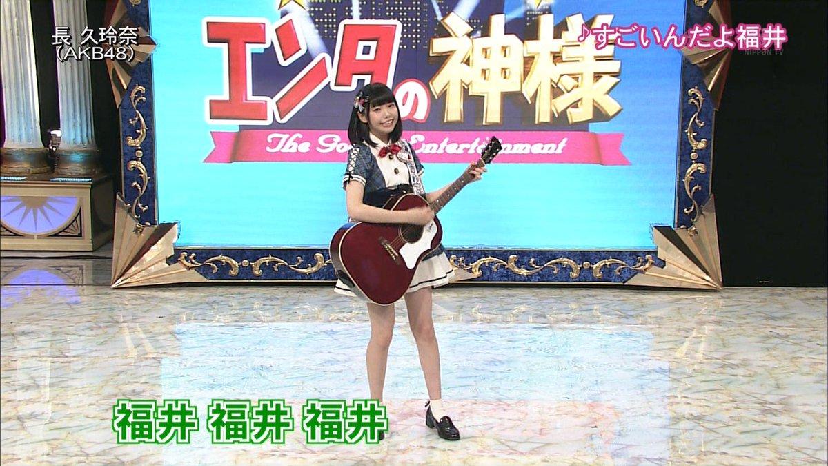 "【AKB48】""1億光年に一人の美少女""長久玲奈「エンタの神様」出演 プロデューサー「ブレイクの可能性がある」 [無断転載禁止]©2ch.netYouTube動画>40本 ->画像>147枚"