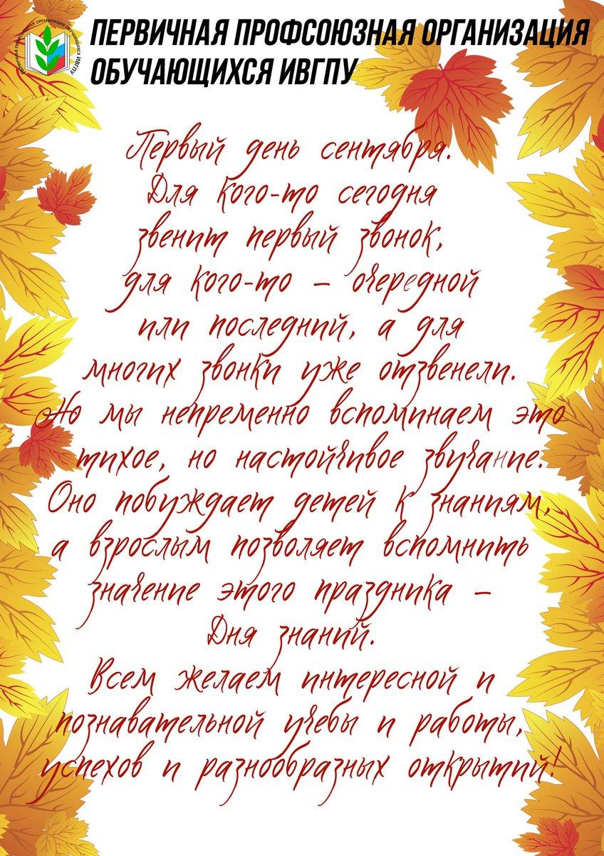1 сентября поздравление студентке 11