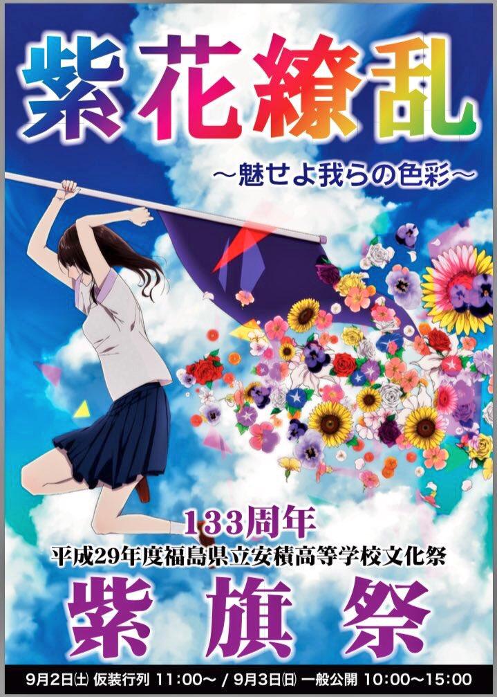 9月1日から福島県立安積高等学校133周年紫旗祭が開催されます!土曜日→仮装行列日曜日→一般公開となっています安積高校は