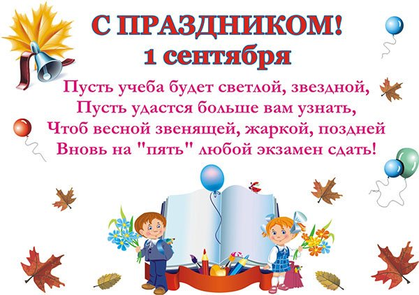 Поздравления учеников и родителей с 1 сентября 84