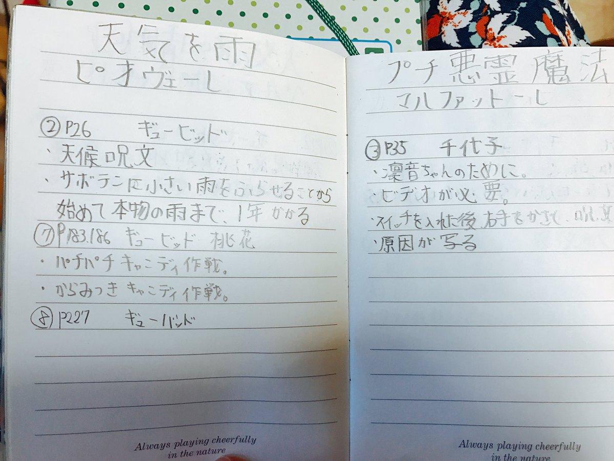 青い鳥文庫の黒魔女さんが通る!!シリーズにハマってた頃(おそらく小学校中学年)のノートが出てきた