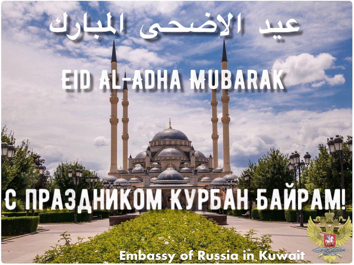 Поздравление мусульман с курбан байрамом
