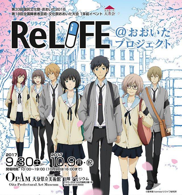 マンガやアニメの制作資料の展示など、作品や主要キャラクターの魅力にせまったイベント「#ReLIFE @おおいたプロジェク