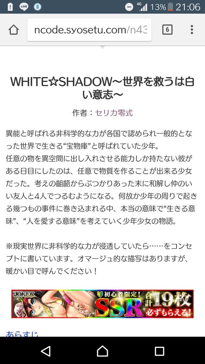 新しく書いてみました!WHITE☆SHADOW〜世界を救うは白い意志〜  異能の能力値は少し低い……でも、考え方では戦っ