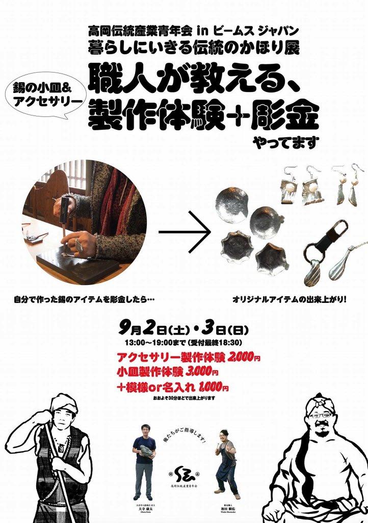 青年会主催で、あす、あさってと、新宿のビームスジャパンで簡単な錫のアクセサリーの体験イベントやりますよ。手の空いてる時は