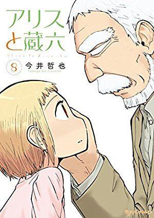 TVアニメ化もされました『アリスと蔵六』1〜最新8巻が半額セール!/Kindle公式セール ファンタジーマンガフェア 5
