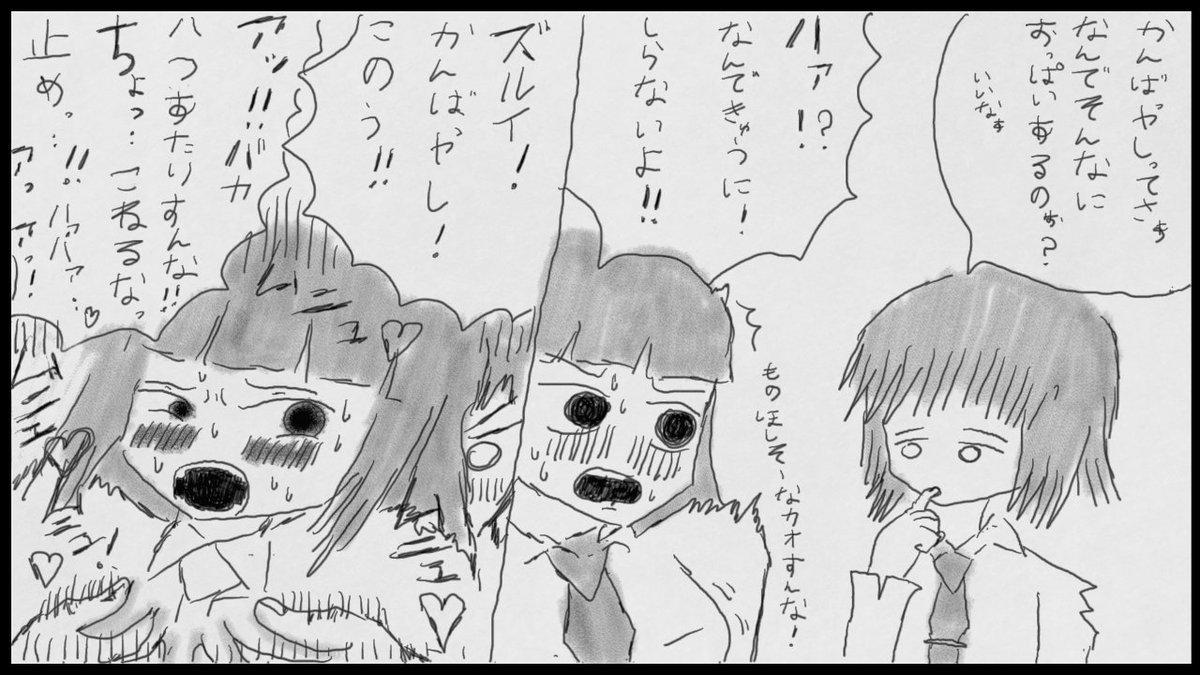神林の胸が気になる #ド嬢 www #WiiU