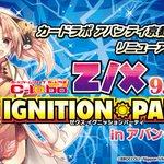 【リニューアル記念イベント】9月30日にZ/X IGNITION PARTYを開催します!!イザジン様にて事前予約を受け
