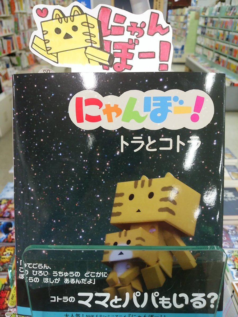 本日紹介する書籍は「にゃんぼー!トラとコトラ(宮内健太郎/岩崎書店)」です。漫画「よつばと」から生まれた人気キャラクター