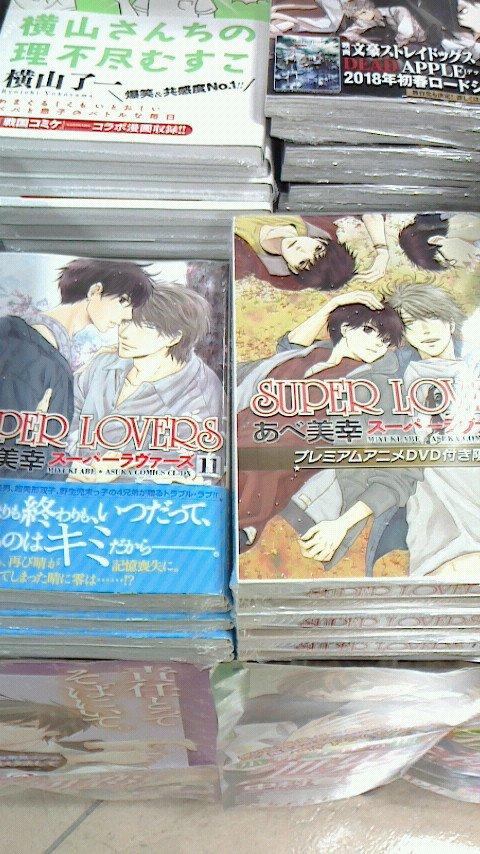 「SUPER LOVERS」11巻絶賛発売中!!プレニアムアニメDVD付き限定版も入荷しております!皆様のご来店お待ちし