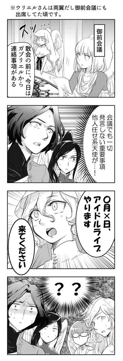 【魔界王子・天界ミカガブアイドル漫画】第3話「アイドルのたしなみ」※キャラ崩壊・顔面崩壊・相変わらずアイドルしてない。