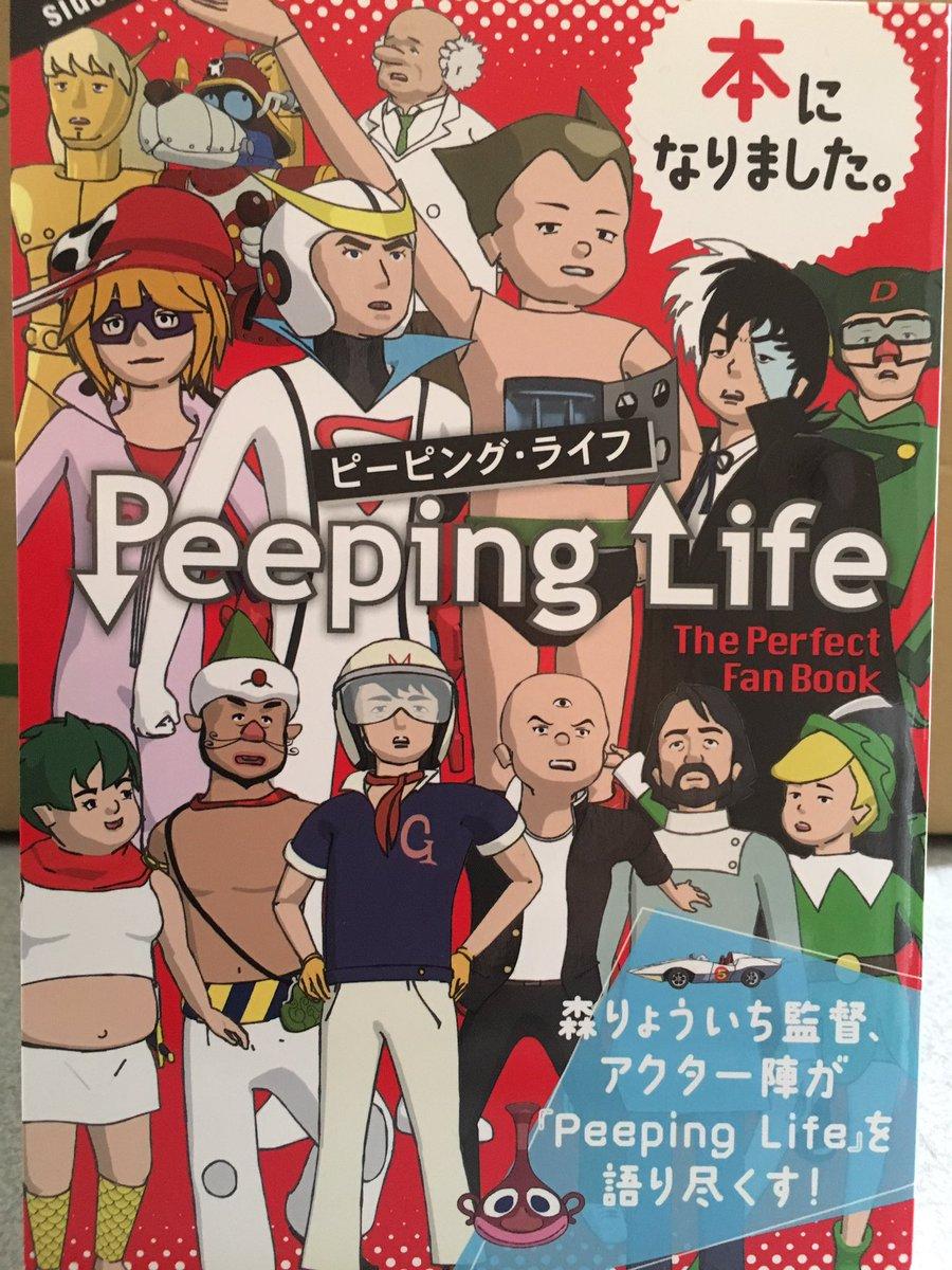 休みだから読書#ピーピングライフ #PeepingLife