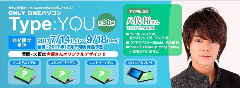 #声優オリジナルパソコン「Type:YOU」に #八代拓 様が登場!!あなたの名前・あなただけのセリフを個別収録!!天板