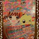 乙女男子×2にせがまれてちゃお40周年記念号購入。どうして、二人とも可愛いもの好きなんだろう??#ちゃお #プリプリちぃ