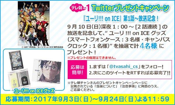 【ch1/プレゼントツイート】来週10(日)深夜1時~ #ユーリ!!! on ICE 第1話から2話連続で放送スタート記