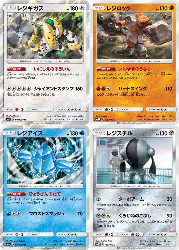 tweet-First time seeing Regigigas's art from SM4. Its booster box promo was previously revealed with alternate artwork: https://t.co/rwgJzvrPWj https://t.co/5VG7NNScsx