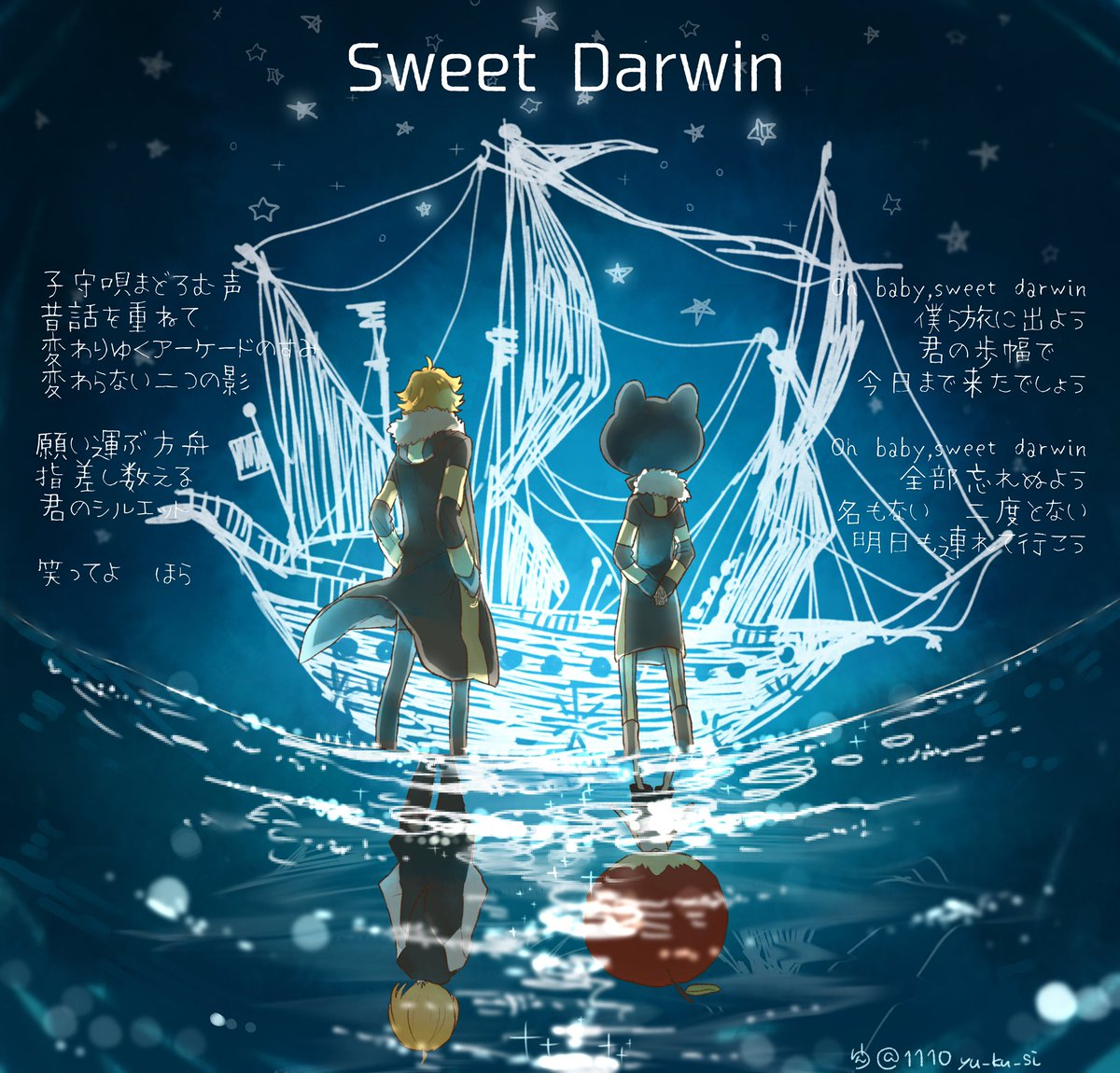 やりたかったやつやった。sweet darwinっていう曲なんだけど、私的に二人にとても似合うなあと思って選びました…✨