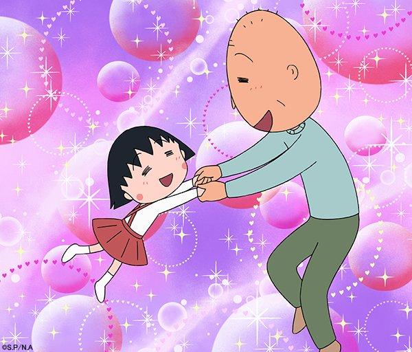 おじいちゃん、おばあちゃん、ずーっと大好きだよ!いつもありがとう!#ちびまる子ちゃん #敬老の日