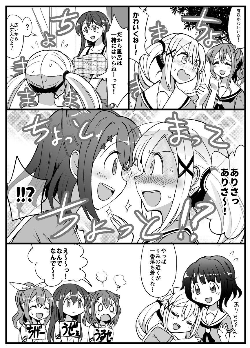 ちょまま有咲漫画