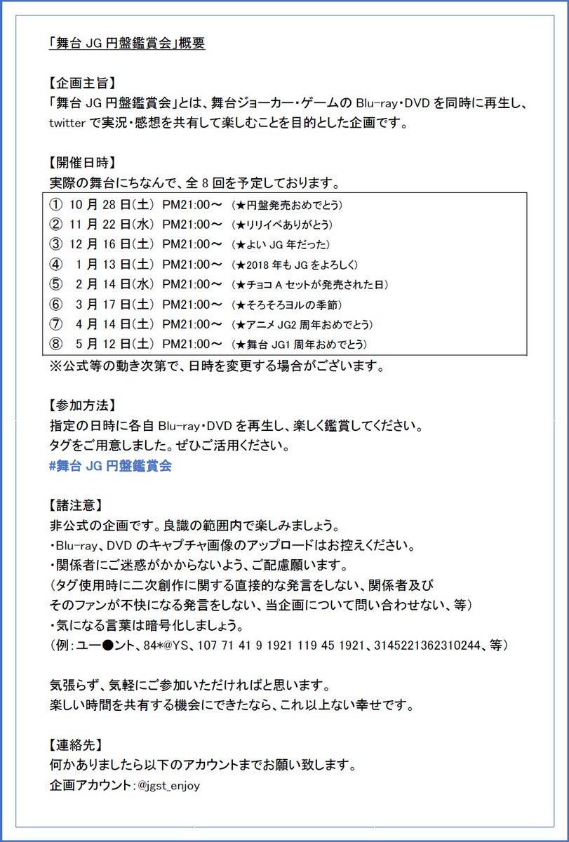 「舞台JG円盤鑑賞会」とは、舞台『ジョーカー・ゲーム』のblu-ray・DVDを同時再生し、実況・感想をTwitterで