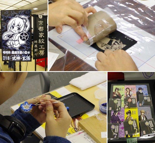 【ニュース】『有頂天家族』や『薄桜鬼』などのキャラクターグッズを伝統工芸の技術を用いて製作体験!「伝統工芸体験工房」をレ