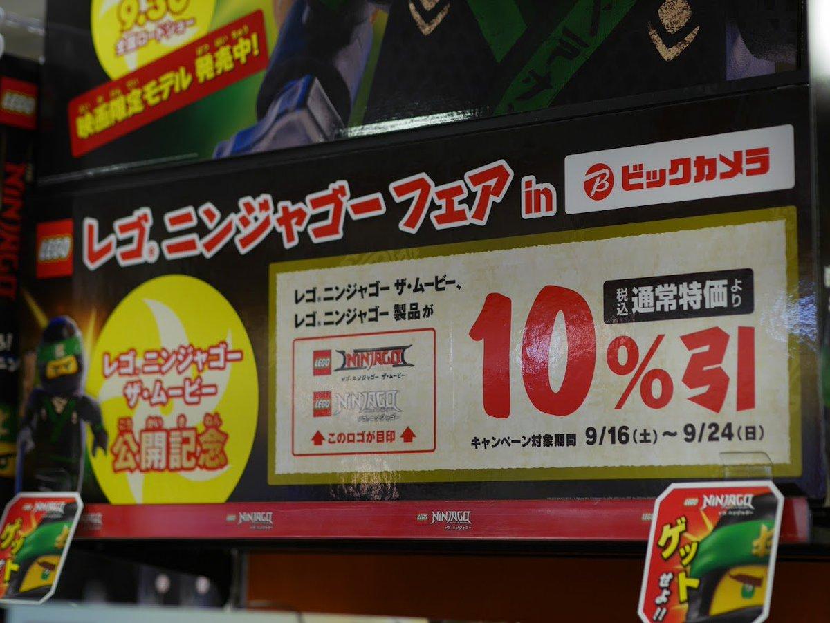 ☆6F おもちゃコーナー☆只今、レゴニンジャゴーフェアを開催中!期間中レゴニンジャゴー・レゴニンジャゴーザ・ムービー商品