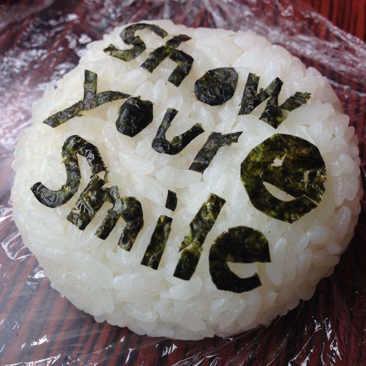 笑顔でね💚#SMAP26YEARS#onigiri