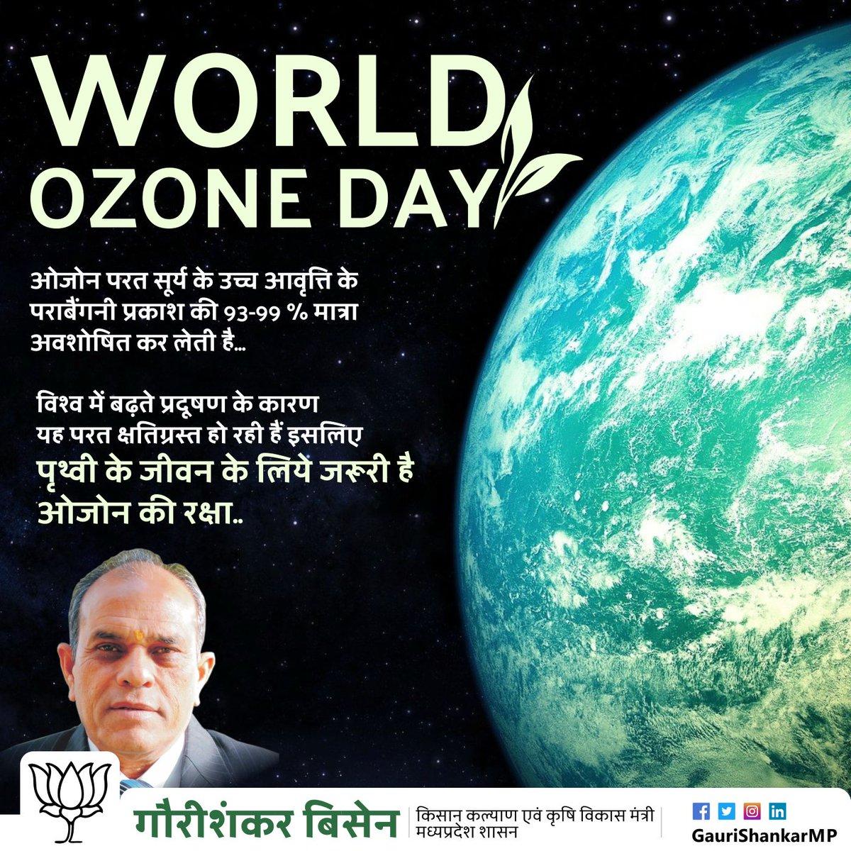 #WorldOzoneDay