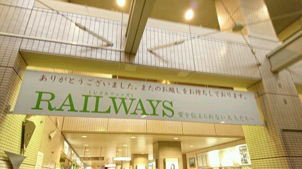 RAIL WARS!???!?(難視)