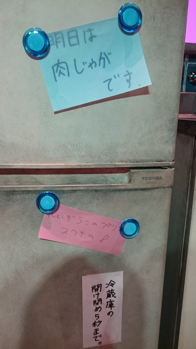 ジャングルの属領にある冷蔵庫は東芝製、電子レンジはニトリ、洗濯機はハイアールでした。#anime_k