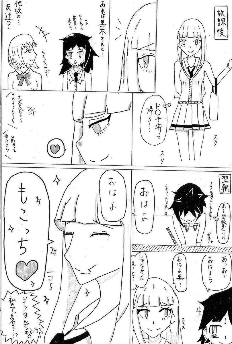 加藤さーん!!#ワタモテ