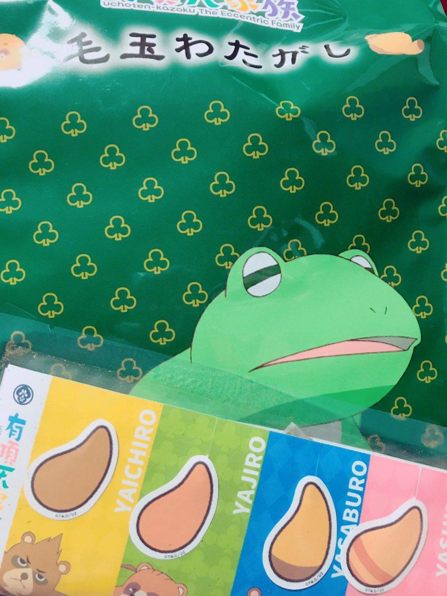 矢二郎兄さんの綿菓子と四兄弟のお茶〜🍵☺️#有頂天