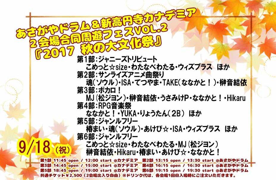 【セトリテーマ答え合わせ】・革命→ヴァルヴレイヴ/Dearest→犬夜叉/Shining→舞-HiME(サンライズ作品)