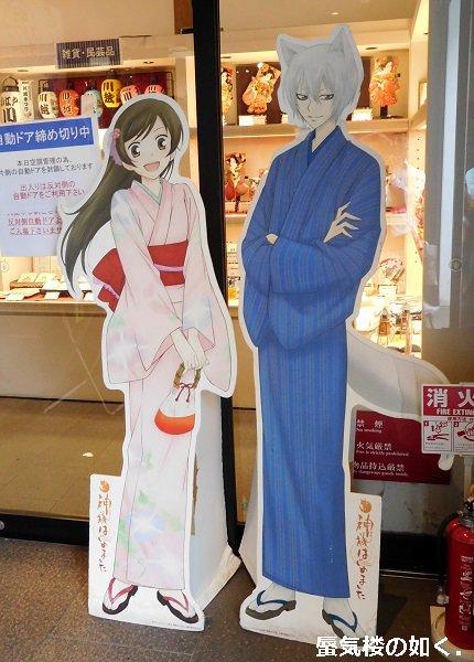 神様はじめましたのPOPがありましたので、追加しました。本川越にアニメ「神様はじめました」塗装の自販機がありました(H2