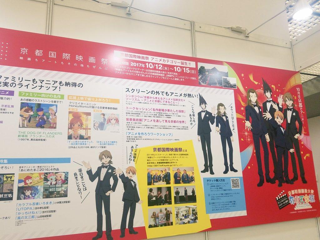 京都国際映画祭は10月12日~15日開催です。今年アニメカテゴリーが誕生し、「有頂天家族」はナビゲーターを担当することに