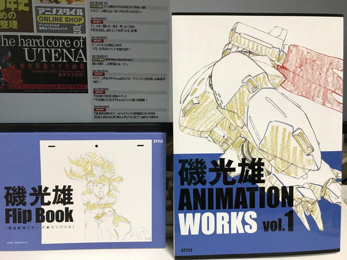 「磯光雄ANIMETION WORKS vol.1」が届いた。かの有名な磯ゴッグから、ガルガンティアまで。眼福! 付録の