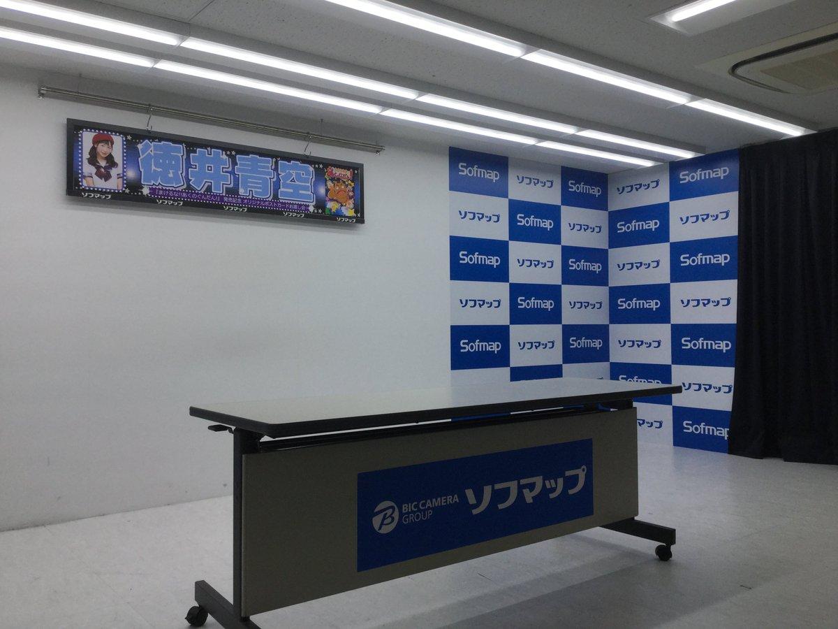 まけるな!!あくのぐんだん! #徳井青空 さん出演のインストアイベント、本日ソフマップさんで3回ありますよ!  こちらの
