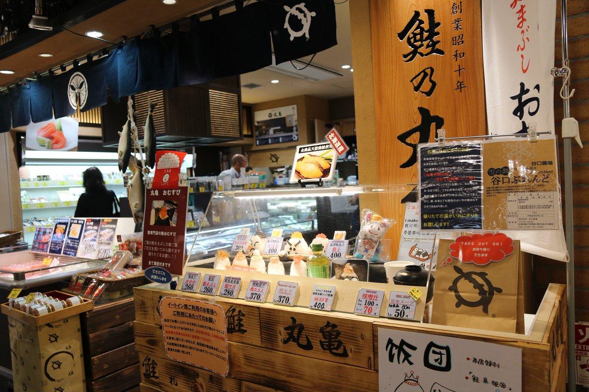 CTSで握りたてホカホカのおむすび🍙を食べたい時は昭和10年創業『丸亀』がオススメ。白飯に鮭もまぶしてあるのでオイシサ倍