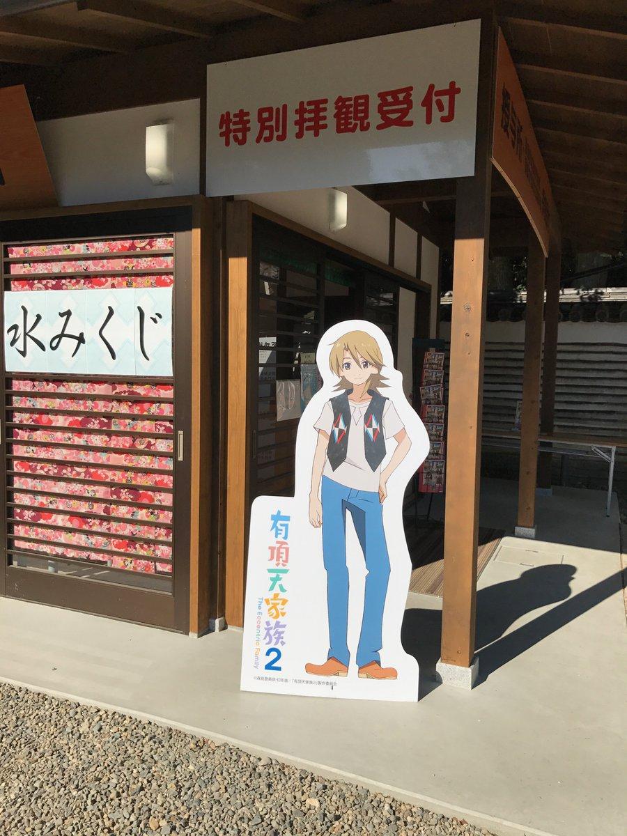 下鴨神社が抜けていたので慌てて追加^極楽京都日記: 【写真】有頂天家族 京巡りスタンプラリー【#有頂天】  #blogg