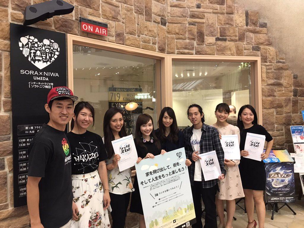 昨日は阪急梅田百貨店でソラトニワラジオの収録でした!収録終わりにゲストであるwakazoの塩田悠人さんと村田七海さん、ミ
