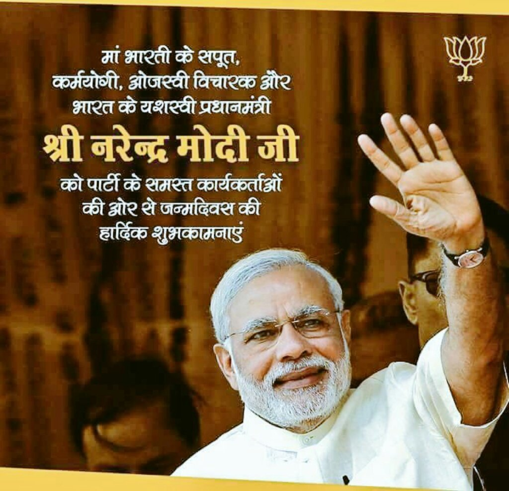 Happy birthday Narendra modi ji.