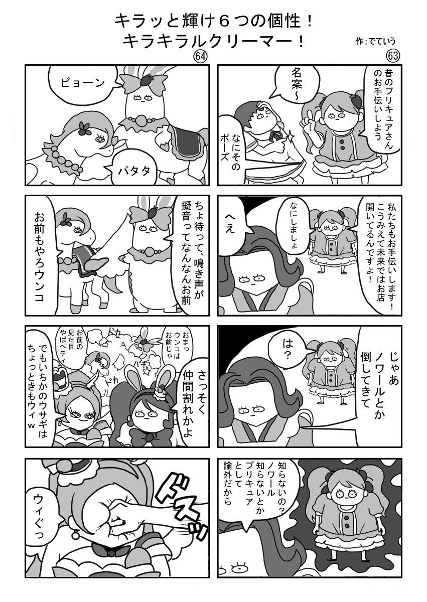 ぷいくあ~32#precure #プリキュア #プリキュアアラモード