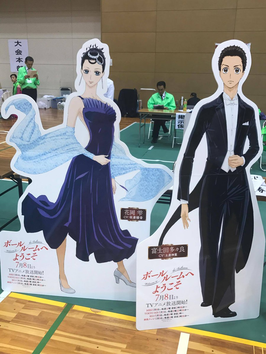 本日仙台で行なわれている「2017ダンススポーツグランブリin仙台」にてアニメ「ボールルームへようこそ」のキャラクタース